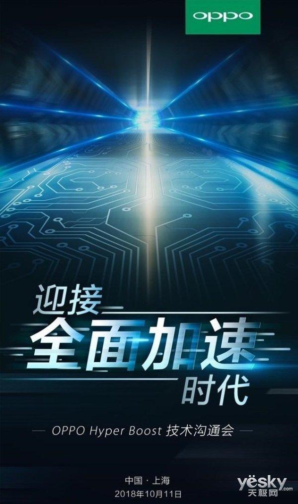 又一吓人的技术?OPPO将于10月11日推出Hyper Boost技术