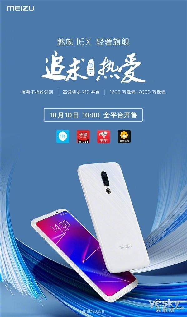 魅族16X明日正式发售:最实惠屏幕指纹机来袭