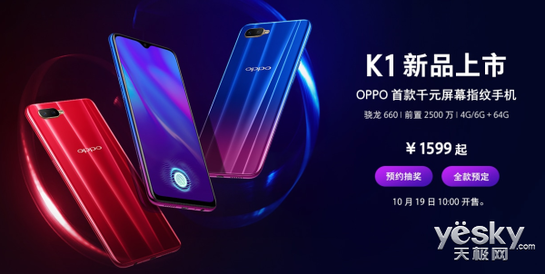 OPPO K1正式发布:高颜值、水滴屏、屏幕指纹,1599元起售