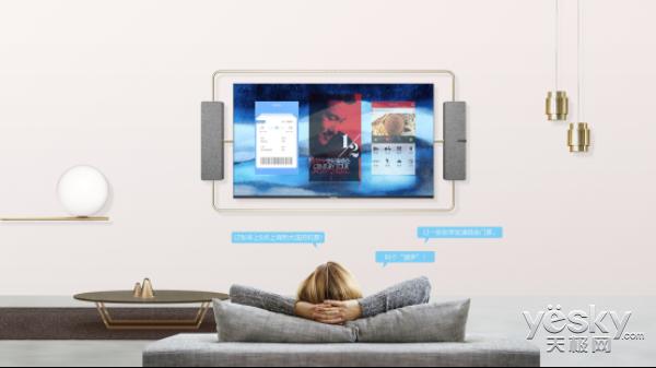 XESS浮窗全场景TV的人工智能交互系统  让生活更美好