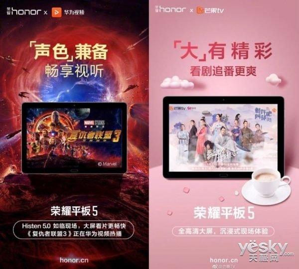 荣耀平板5预热海报发布:GPU Turbo技术成最大亮点