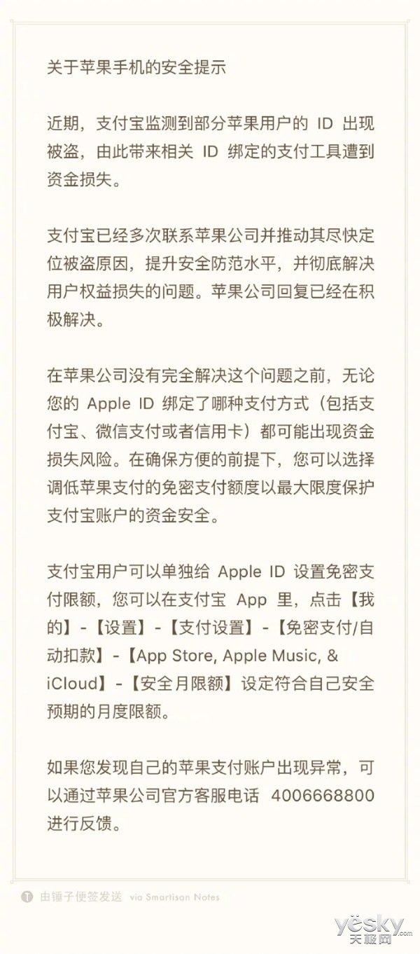 支付宝称部分苹果用户ID被盗,建议调低免密支付额度