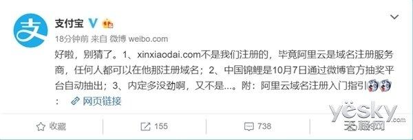 """大公司晨读:支付宝否认内定""""锦鲤"""",子弹短信市场下架"""