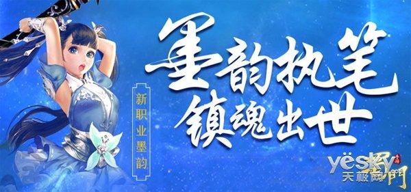 联动顶级国漫 《蜀门手游》×《镇魂街》跨界合作今日揭晓