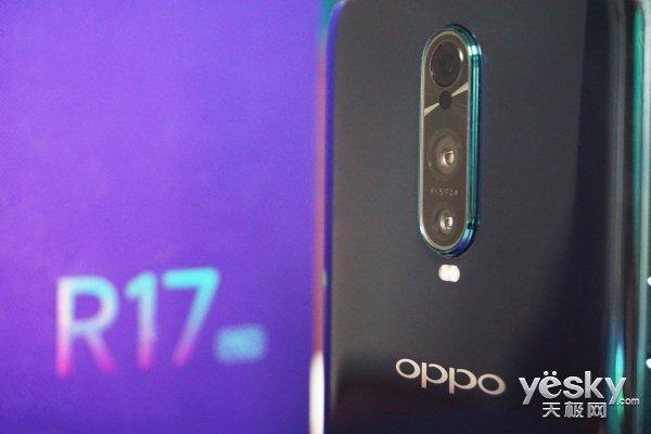 OPPO R17 Pro外观体验:绝美至极 颜值再创新巅峰