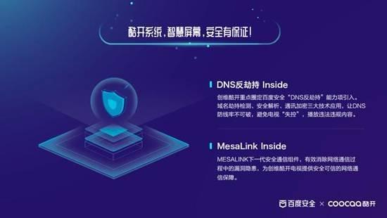 酷开网络携手百度安全,守护终端用户信息安全