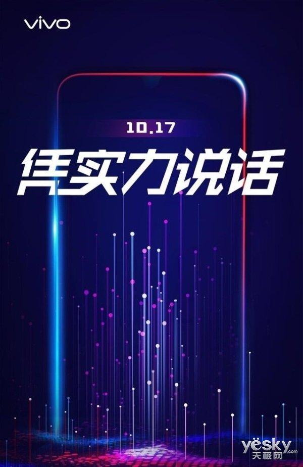 颜值实力派!vivo全新千元机Z3i开启预约:10月17日发布