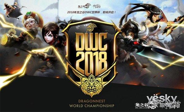 《龙之谷》DWC中国大陆地区预选赛明日开打