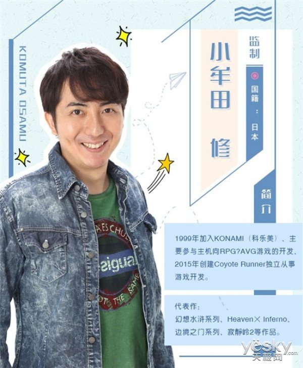 日本顶尖游戏人小牟田修、河野纯子进驻《恙化装甲》