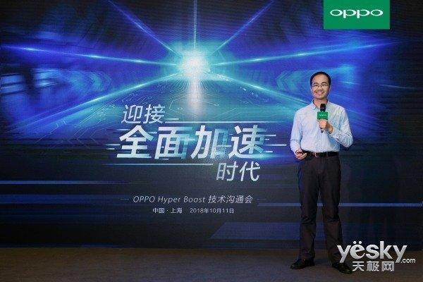OPPO发布Hyper Boost加速引擎 全面迎接手机加速时代