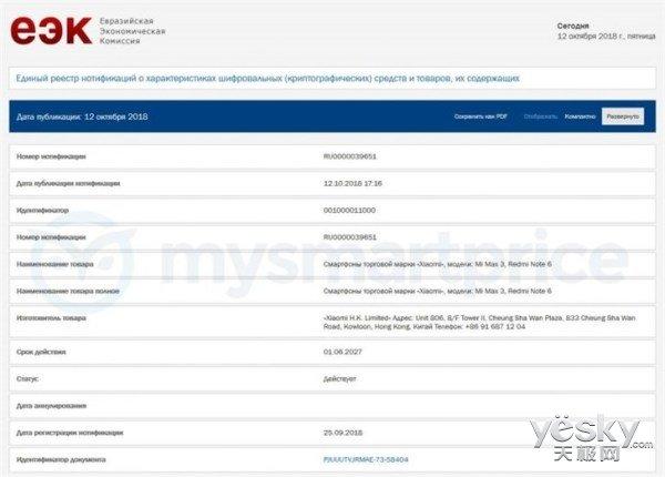 红米Note6现身EEC认证官网:搭载骁龙710芯片?