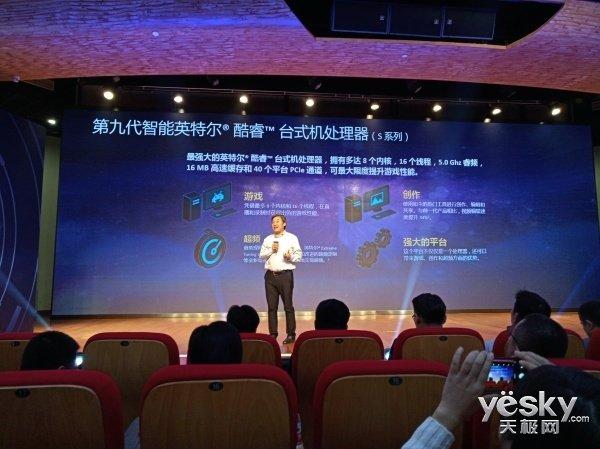 京东重磅首发 英特尔九代酷睿处理器即日预订19日起预售