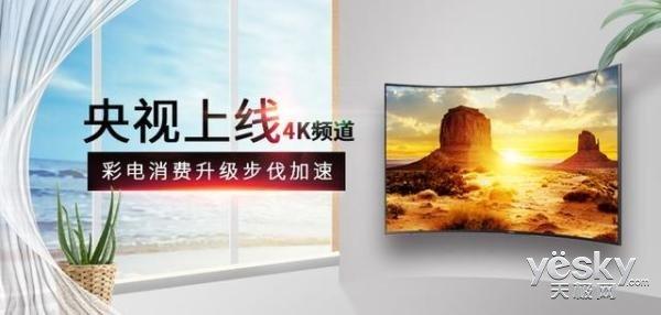 央视开通4K超高清频道 4K影视进入普及