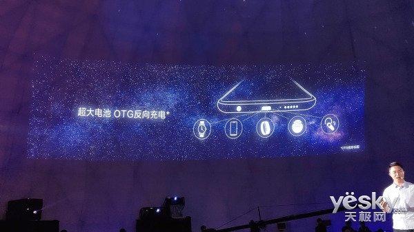 7.12英寸屏幕+5000mAh电池 华为畅享Max发布