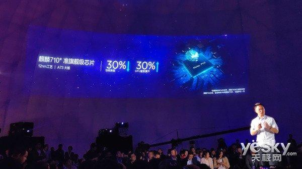 华为畅享9 Plus发布 AI四摄+麒麟710售价1499元起