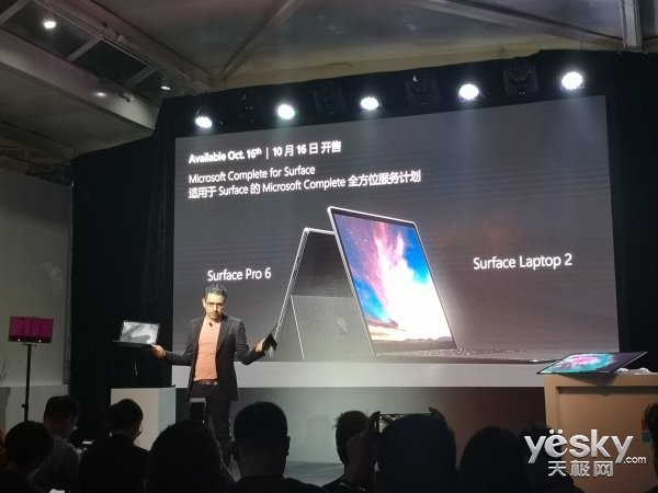 微软国内发布会彩蛋:中国专属灰粉金版Surface Laptop2