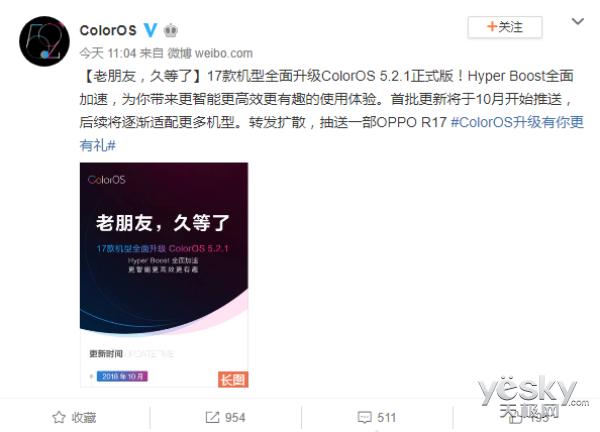 惊喜!Hyper Boost加速引擎将通过ColorOS 5.2.1版本更新