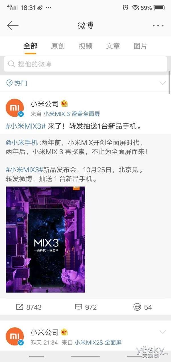 怦然心动!期待已久的小米MIX3将于10月25日在北京正式发布