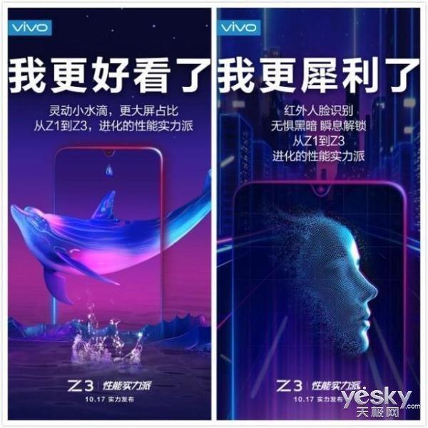 vivo Z3高调回归千元市场:又一部性价比神机来袭