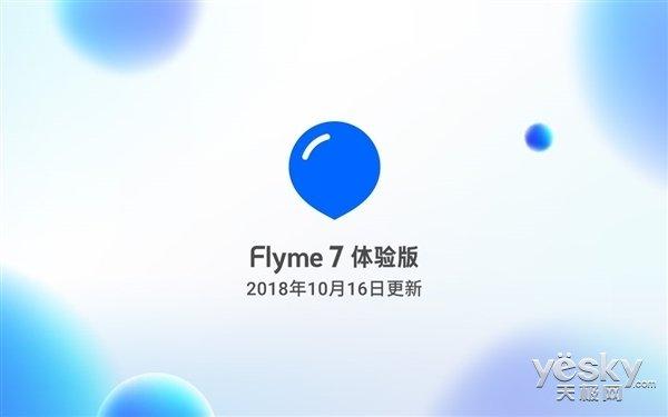 最人性系统Flyme 7迎来重大更新:为用户安全保驾护航