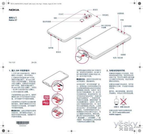 诺基亚X7完整信息曝光:骁龙710+蔡司认证镜头