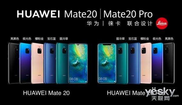 Android年度旗舰 华为Mate20系列发布 四摄源自保时捷