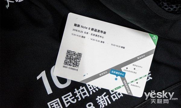 魅族note8将于10月25日发布:后置双摄像头
