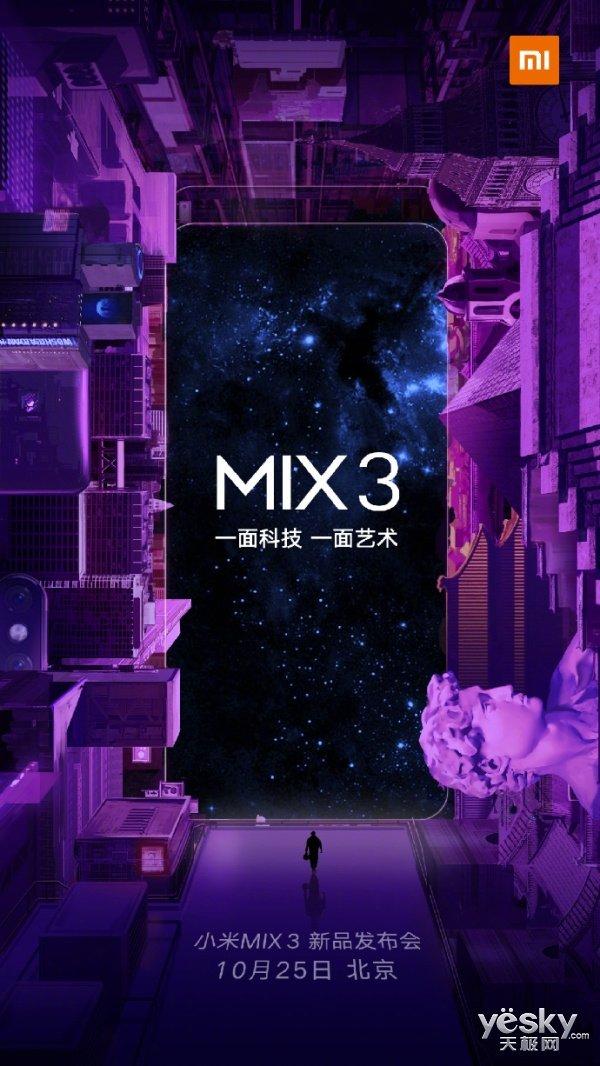 这下彻底稳了!小米MIX 3将用上10GB大内存,全球首款10G内存手机
