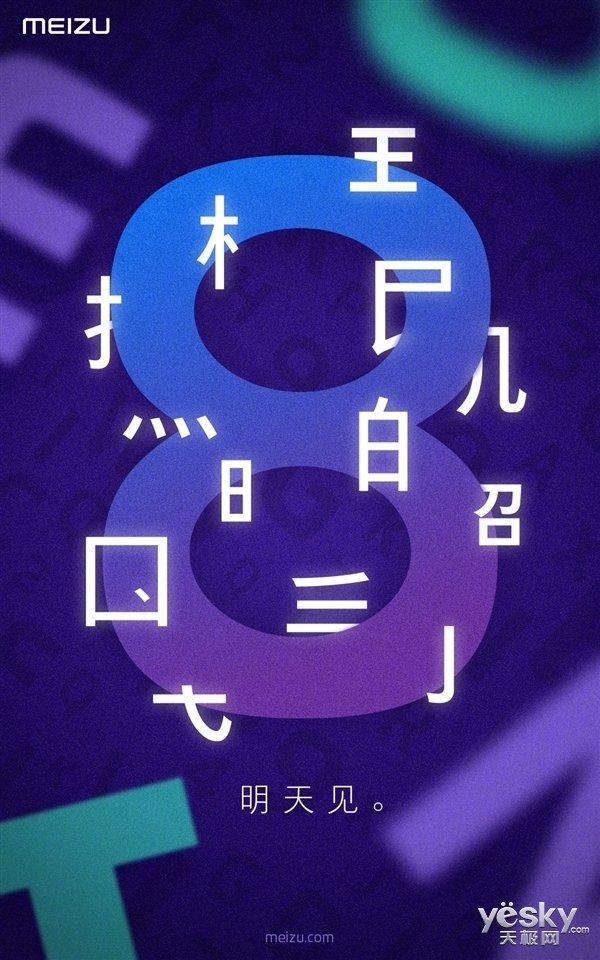 """魅族新""""国民拍照基本走势图""""预告:或为魅族Note 8"""
