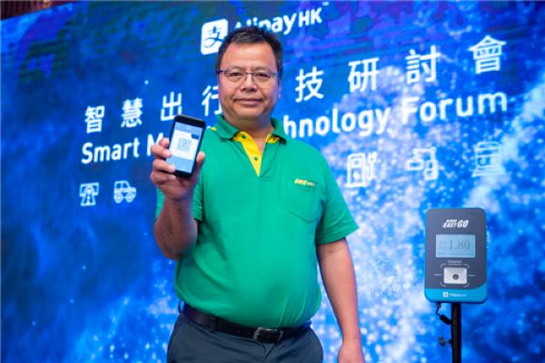支付宝智慧公交正式亮相香港:用户可先乘车后付款