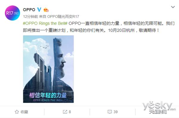 沈义人转发OPPO微博 暗示一个改变OPPO未来的计划