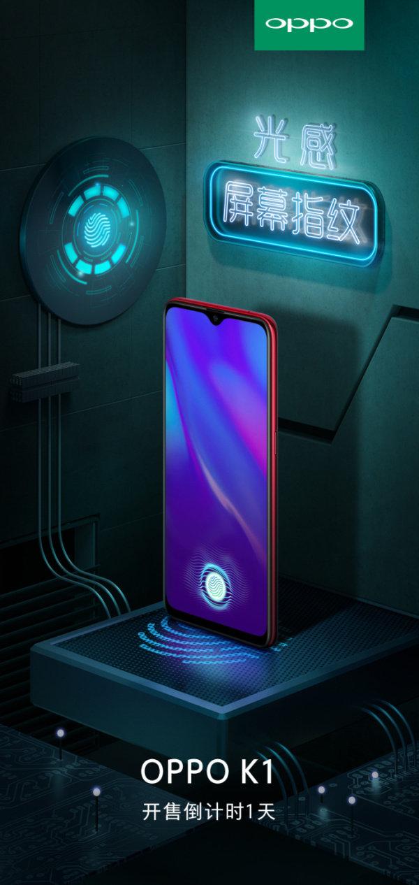 OPPO K1开售倒计时1天 首款千元屏幕指纹解锁手机