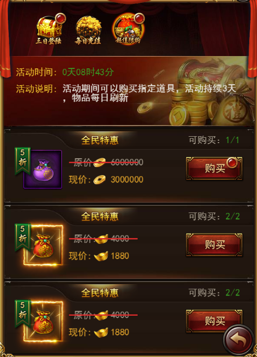 回归奖励4