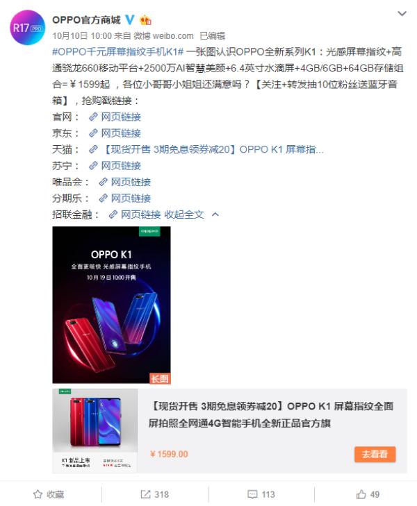 全面更畅快的OPPO K1今日开售 售价1599元起