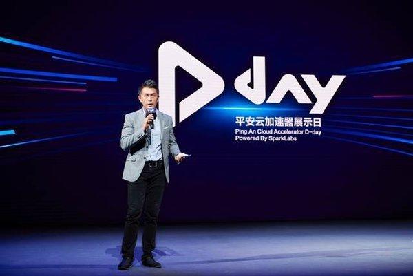 """平安云加速器D-day开幕为企业量身打造""""加速""""之旅"""