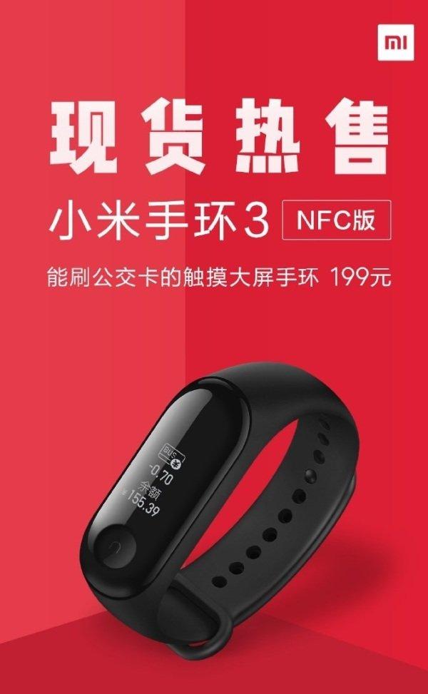 小米:即日起小米手环3 NFC版全面现货,不用再抢了!
