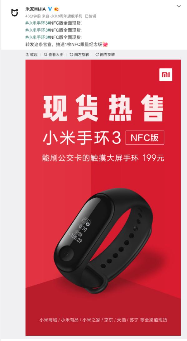 官宣:全面铺货 小米手环3 NFC版不用抢了