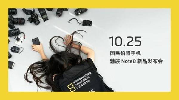 重新定义千元拍照,两大因素助力魅族Note 8登场