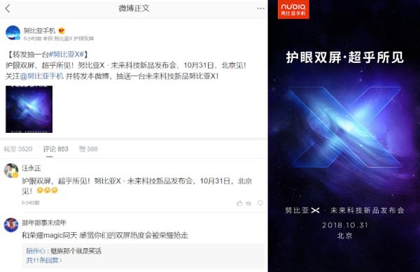 新海报放出,定了!努比亚X护眼双屏将于北京发布