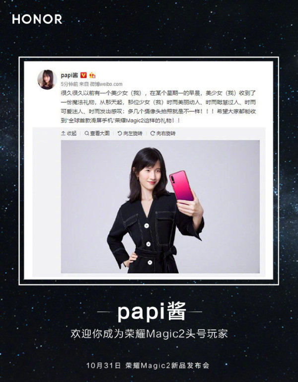 """史上最强头号玩家阵容?荣耀Magic2科技这次吸引了""""半个娱乐圈"""""""