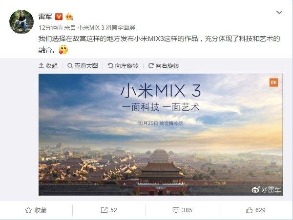 """""""一面科技,一面艺术"""",小米MIX 3惊艳亮相故宫博物馆"""
