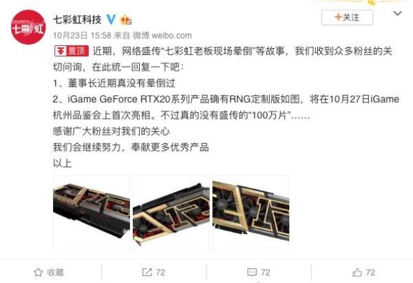 七彩虹否认老板晕倒 27日杭州推RNG定制版