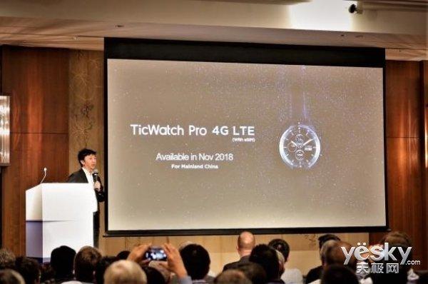 一卡双终端阵营再添新军!TicWatch Pro 4G版将于11月发布