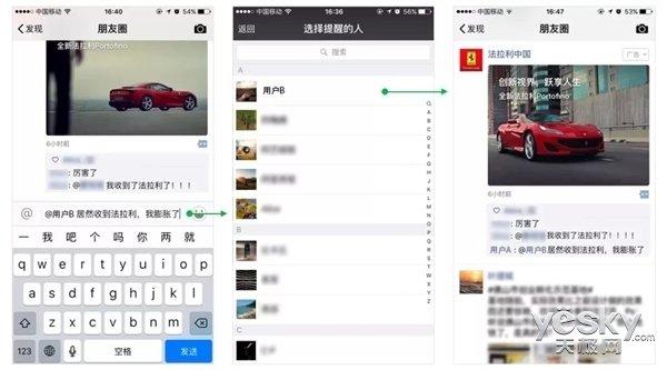 微信正在内测朋友圈广告好友互@功能