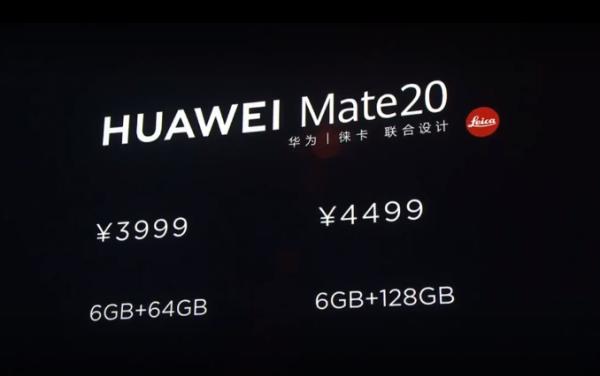 你猜对了吗?华为Mate 20国行版价格揭晓:3999元起、最高12999元