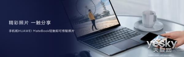 官宣!何刚透露:华为Matebook系列新品11月发布
