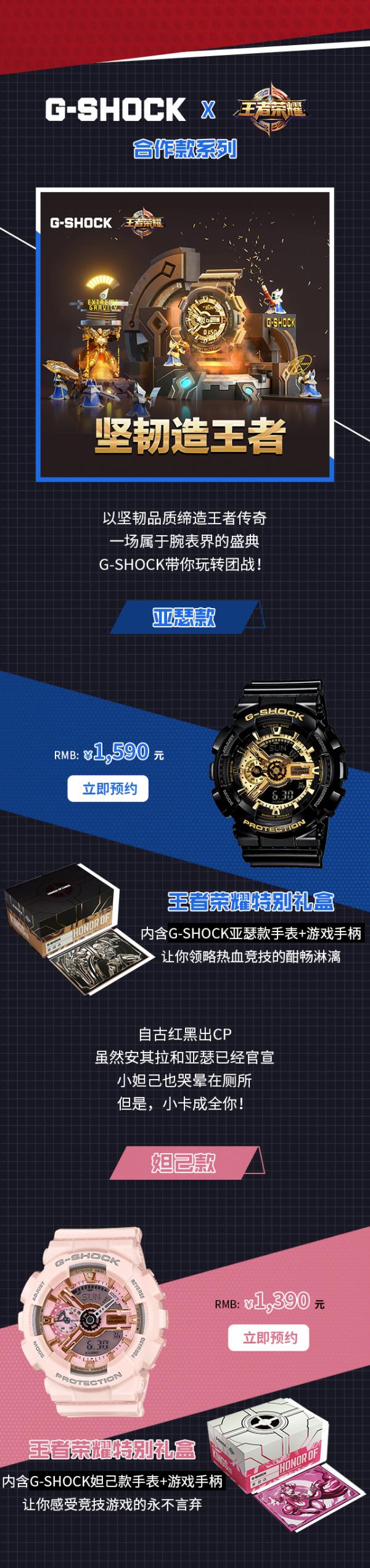 G-SHOCK 限量联名系列 | 买不完的联名 剁不完的手