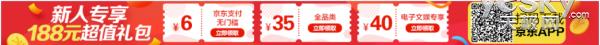 11.11联手八大品牌 汇聚海量数据 京东倾力打造定制笔记本