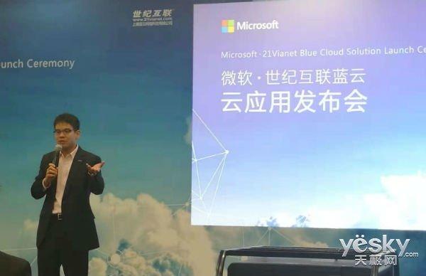 共建云生态圈 世纪互联蓝云携手微软引入多家SaaS服务商