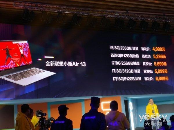 良心配上高品质 联想小新Air 13发布 代言人王嘉尔力荐
